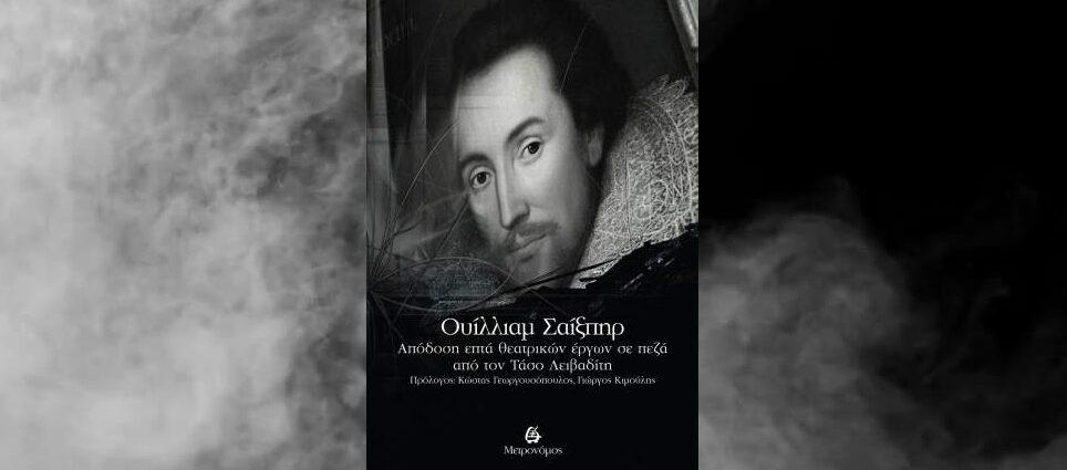 Ουίλλιαμ Σαίξπηρ:  Απόδοση επτά θεατρικών έργων σε πέζα από τον Τάσο Λειβαδίτη
