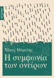 Νίκος Θέμελης «Η συμφωνία των ονείρων» από τις εκδόσεις Μεταίχμιο