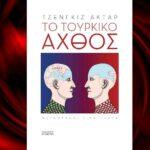 Τζενγκίζ Ακτάρ «Το τουρκικό άχθος»   Βιβλιοπρόταση για το Σ/Κ