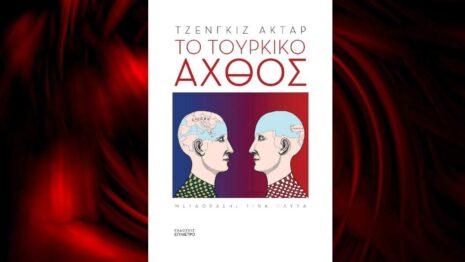 Τζενγκίζ Ακτάρ «Το τουρκικό άχθος» | Βιβλιοπρόταση για το Σ/Κ