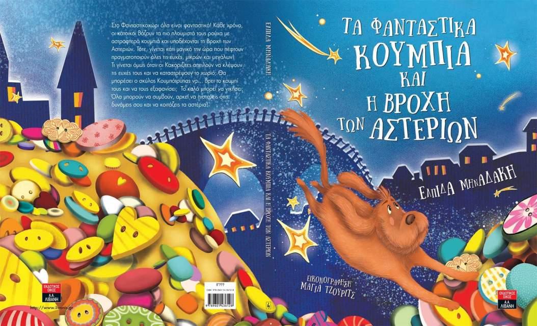 Ελπίδα Μηναδάκη «Τα φανταστικά κουμπιά και η βροχή των αστεριών»   Βιβλιοπρόταση για το Σ/Κ