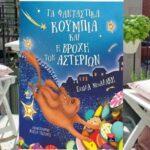Ελπίδα Μηναδάκη «Τα φανταστικά κουμπιά και η βροχή των αστεριών» | Βιβλιοπρόταση για το Σ/Κ
