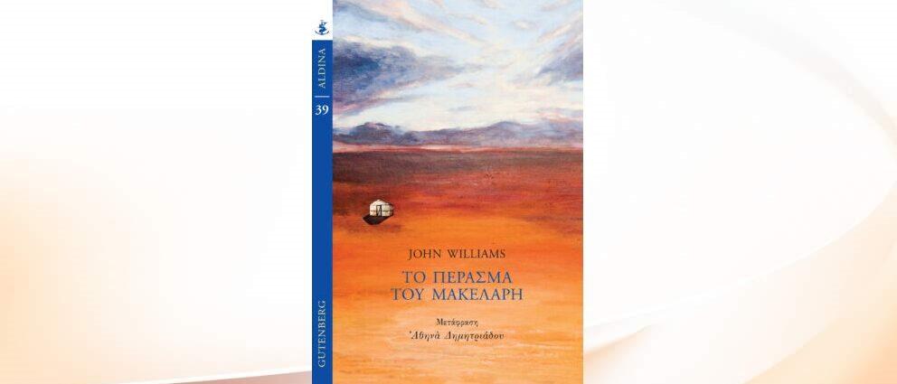 "John Williams ""Το Πέρασμα του Μακελάρη"" από τις εκδόσεις Gutenberg"