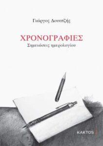 Γιώργος Δουατζής «Χρονογραφίες» από τις εκδόσεις Κάκτος