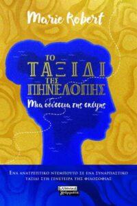 Marie Robert «Το ταξίδι της Πηνελόπης» από τις εκδόσεις Ελληνικά Γράμματα