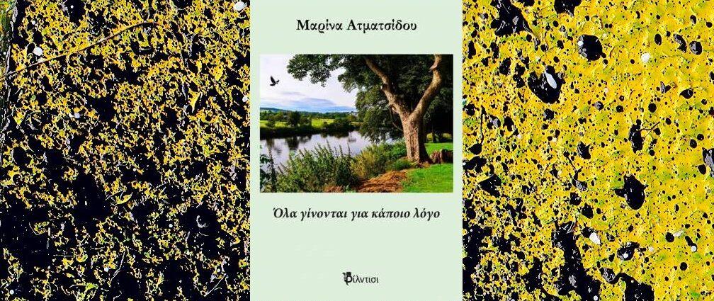 Μαρίνα Ατματσίδου «Όλα γίνονται για κάποιο λόγο» από τις εκδόσεις Φίλντισι