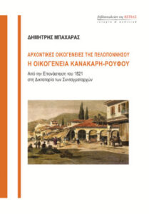 Δημήτρης Μπαχάρας «Αρχοντικές οικογένειες της Πελοποννήσου: Η οικογένεια Κανακάρη-Ρούφου» από τις εκδόσεις της Εστίας
