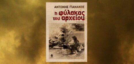 Αντώνης Γιανακός «Η φύλακας του αρχείου» από τις εκδόσεις Κέδρος