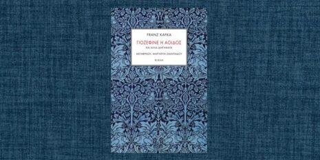 Franz Kafka «Γιοζεφίνε η αοιδός» από τις εκδόσεις Κίχλη