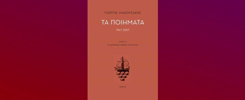 Γιώργης Μανουσάκης «Ποιήματα 1967-2007, τόμ. Α´, Οι δημοσιευμένες συλλογές» από τις εκδόσεις Κίχλη