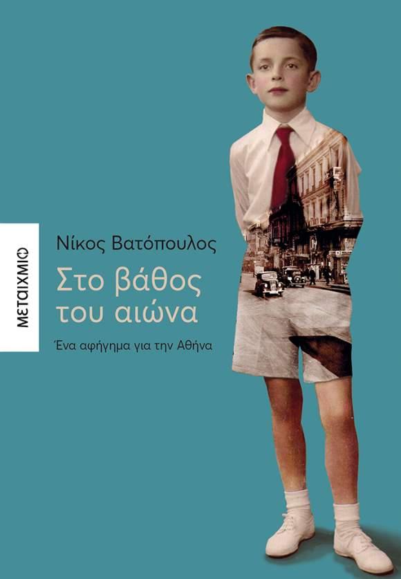 Συνέντευξη: Νίκος Βατόπουλος «Στέκομαι συχνά σε εκείνες τις ρωγμές της συνείδησης, στις οποίες ο χρόνος καταλύεται και συναιρείται»