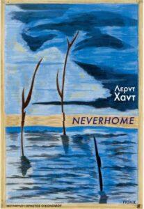 Laird Hunt «Neverhome» από τις εκδόσεις Πόλις