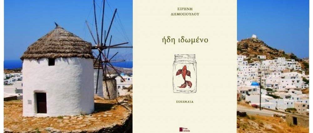 Ειρήνη Δημοπούλου «Ήδη Ιδωμένο»   Βιβλιοπρόταση για το Σ/Κ