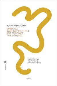 Ρούλη Λυκογιάννη «Έμφυλες καθημερινότητες στις γειτονιές της Αθήνας» από τις εκδόσεις νήσος