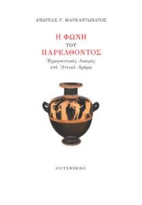 Ανδρέας Μαρκαντωνάτος «Η Φωνή του Παρελθόντος» από τις εκδόσεις Gutenberg