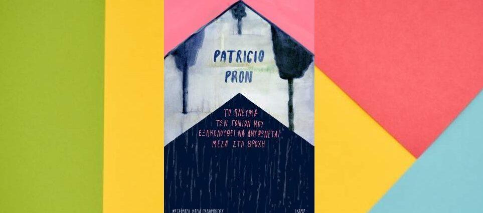 Patricio Pron «Το πνεύμα των γονιών μου εξακολουθεί να ανυψώνεται μέσα στη βροχή» από τις εκδόσεις Ίκαρος