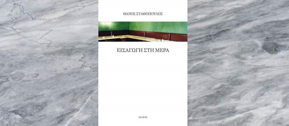 Θάνος Σταθόπουλος «Εισαγωγή στη μέρα» από τις εκδόσεις Ίκαρος