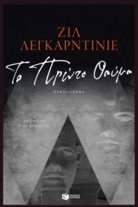 Gilles Legardinier «To Πρώτο Θαύμα» από τις εκδόσεις Πατάκη