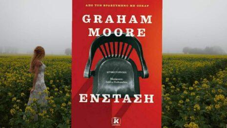 Graham Moore «Ένσταση»   Βιβλιοπρόταση για το Σ/Κ