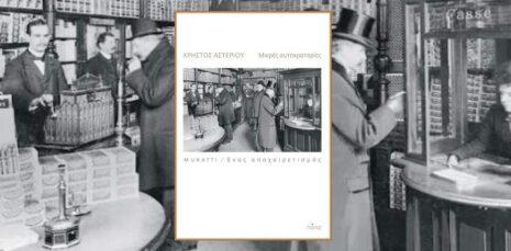 Χρήστος Αστερίου «Μικρές αυτοκρατορίες: MURATTI / Ένας αποχαιρετισμός» από τις εκδόσεις Πόλις