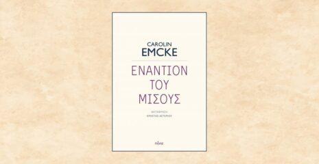 Caroline Emcke «Εναντίον του μίσους» από τις εκδόσεις Πόλις