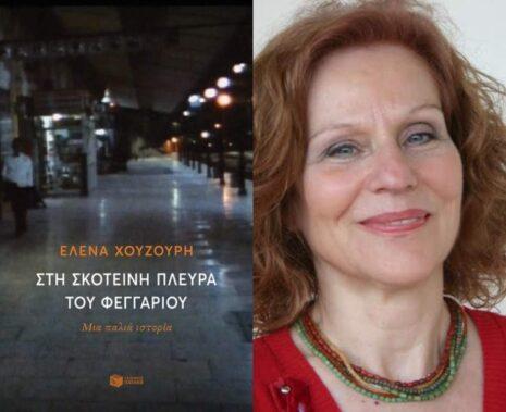 Παρουσίαση του βιβλίου της Έλενας Χουζούρη στον Ιανό