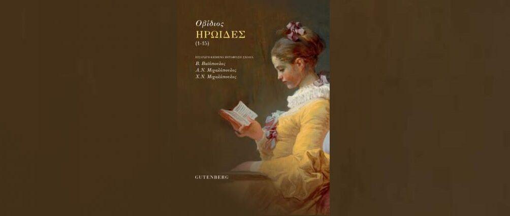 Οβίδιος «Ηρωίδες (1-15)» από τις εκδόσεις Gutenberg