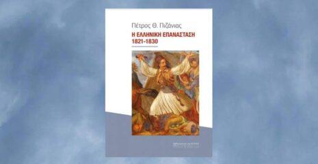 Η Ελληνική Επανάσταση 1821-1830 | Βιβλιοπαρουσίαση στην Ελληνοαμερικανική Ένωση
