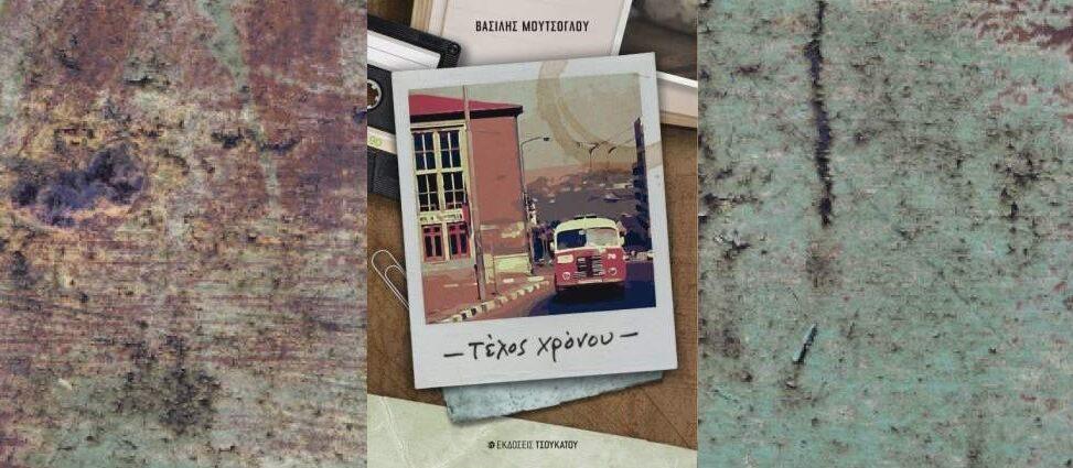 Βασίλης Μούτσογλου «Τέλος χρόνου» από τους εκδόσεις Τσουκάτου