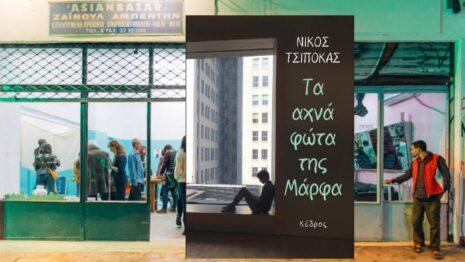 Νίκος Τσιπόκας «Τα άχνα φώτα της Μάρφα»    Βιβλιοπρόταση για το Σ/Κ