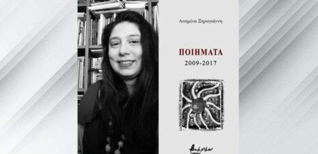 «Ποιήματα 2009-2017», γράφει η Ασημίνα Ξηρογιάννη