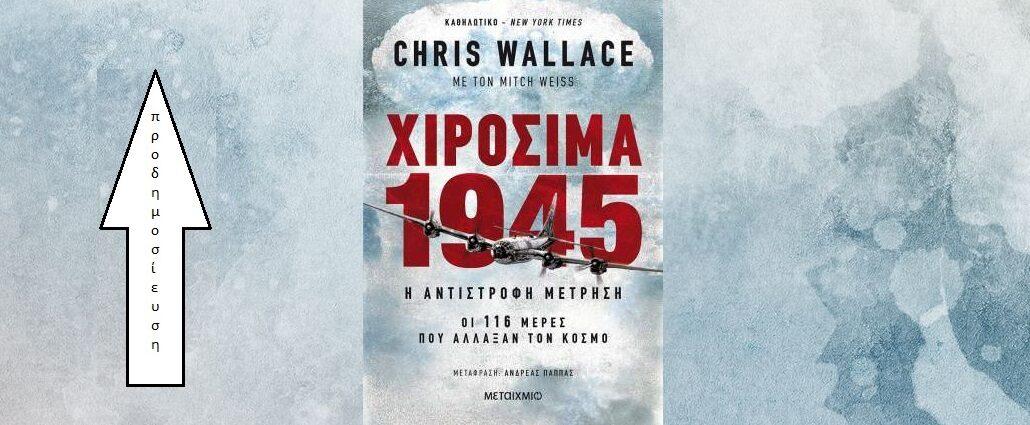 Προδημοσίευση: Chris Wallace με τον Mitch Weiss «Χιροσίμα 1945» από τις εκδόσεις Μεταίχμιο